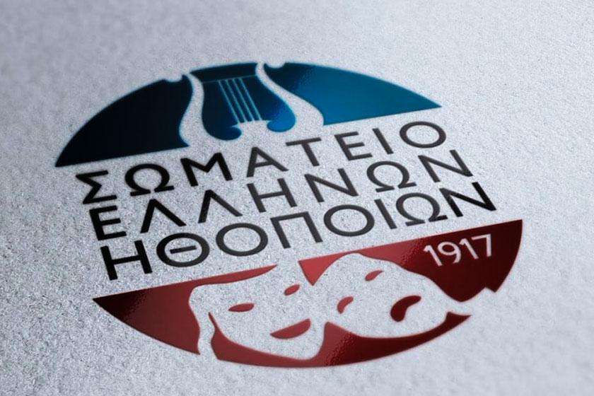 Σωματείο Ελλήνων Ηθοποιών: Η κυβέρνηση κινητοποιήθηκε όταν έμαθε για «δύο περιπτώσεις που δεν έχουν παραγραφεί»